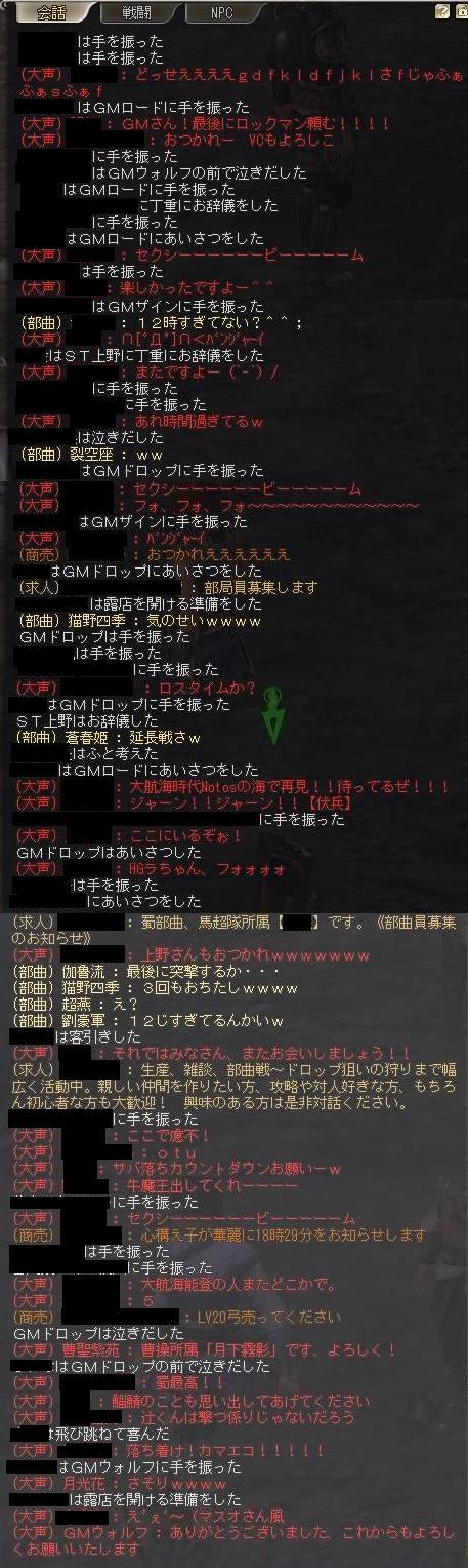 ラストログ5.JPG