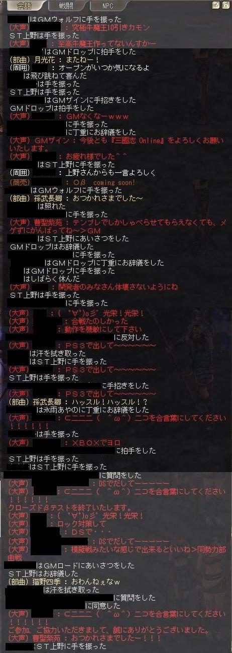 ラストログ6.JPG