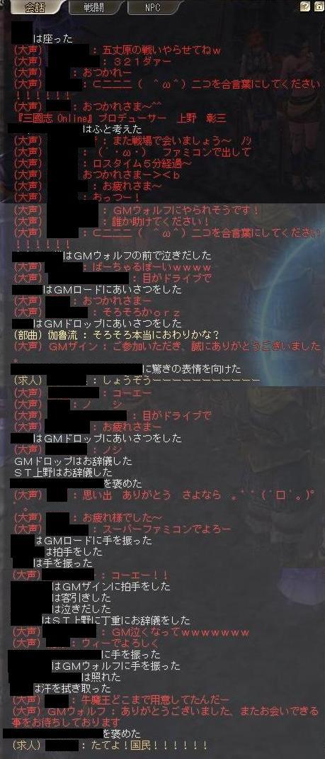 ラストログ7.JPG
