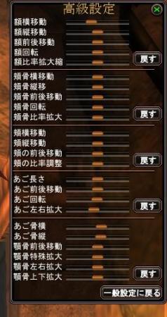 PWキャラメイキング6-2.JPG
