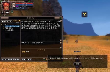 PWゲーム画面1-2.JPG