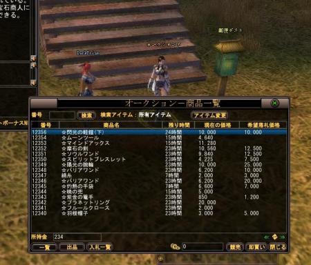 PWゲーム画面オークション.JPG