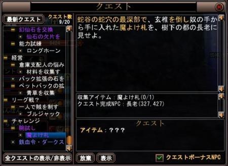 エルフダンジョンクエ.JPG