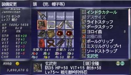 装備ありバーサク.jpg
