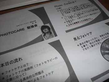 フォトケア勉強会(資料)