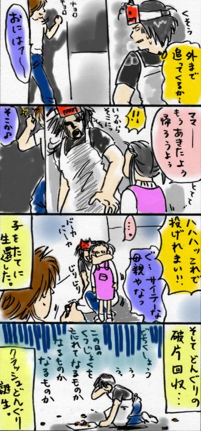 名の由来③ 【完】