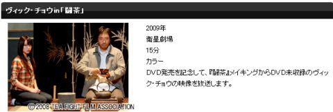20090423Vic.jpg