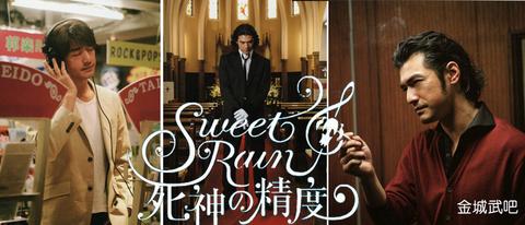 SweetRain02.jpeg