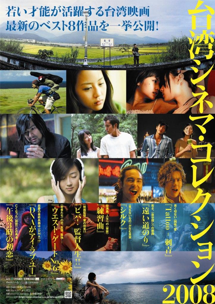 TaiwanCinema2008.jpg