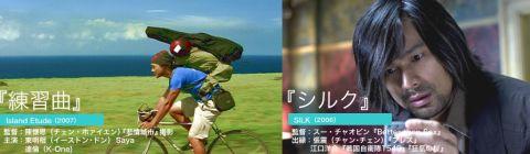 TaiwanCinema2008_04.jpg