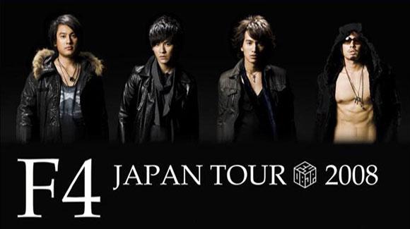 F4-JAPAN-TOUR-2008a1.jpg