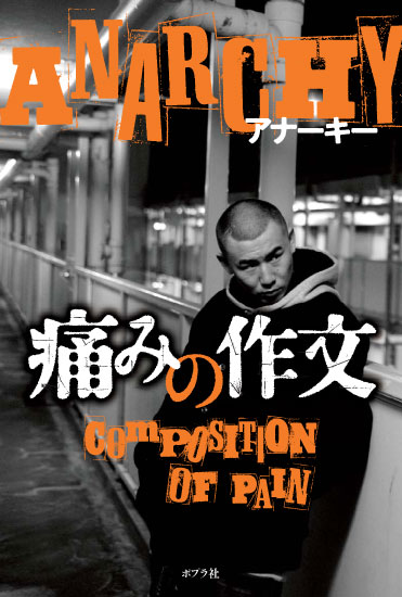 anarchy book 080212