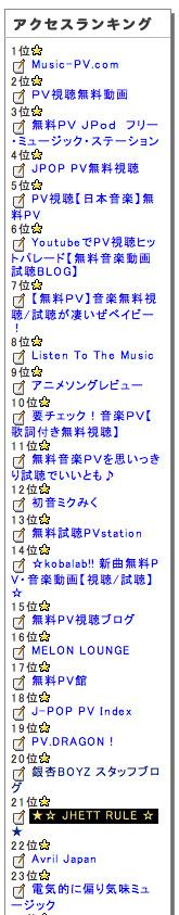 ranking080107.jpg
