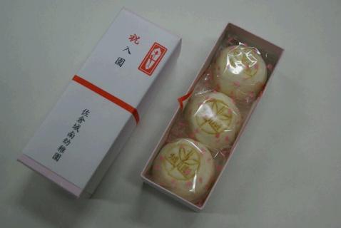 DSC06926饅頭