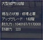要塞戦24