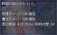要塞戦70