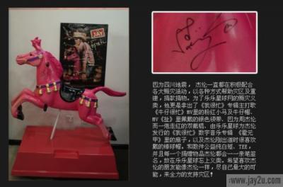 ピンクの木馬