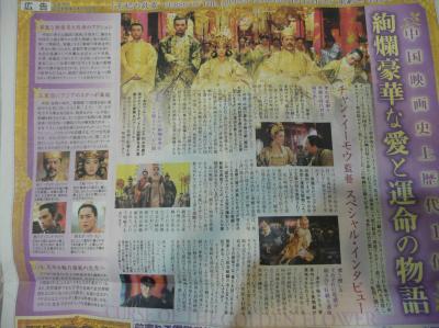 「王妃の紋章」新聞広告