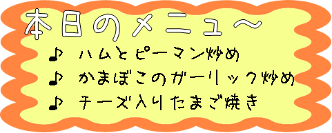 081210_menu