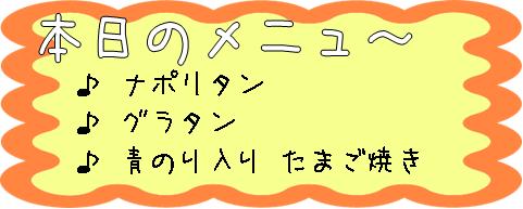081211_menu