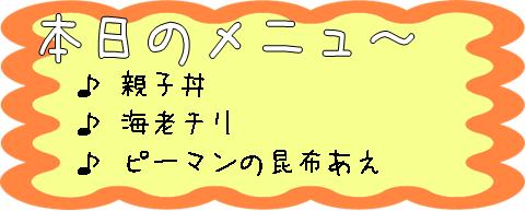 081215_menu