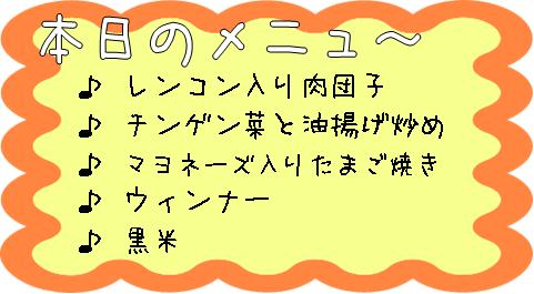 081216_menu