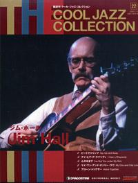 隔週刊クール・ジャズ・コレクションNo.22 ジム・ホール Jim Hall 表紙