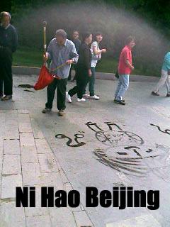 ニーハオ北京 颐和园