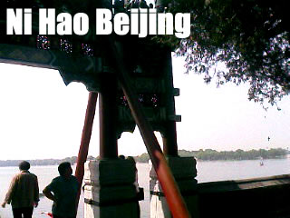 ニーハオ北京