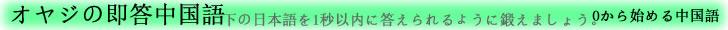 ニーハオ北京 オヤジの即答中国語