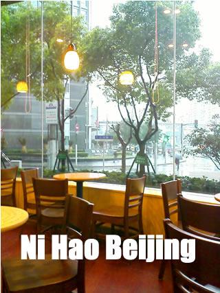 ニーハオ北京 上海