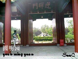 ニーハオ北京 円明園1