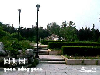 ニーハオ北京 円明園2