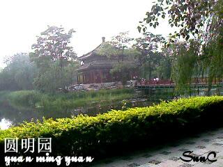 ニーハオ北京 円明園5