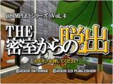 @SIMPLEシリーズ Vol.4 THE 密室からの脱出