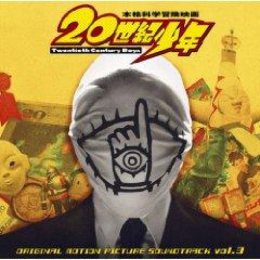 映画「20世紀少年」オリジナル・サウンドトラック Vol.340_