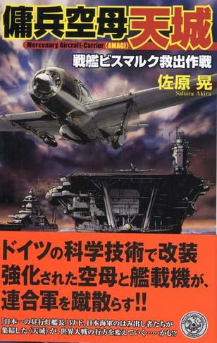 傭兵空母〈天城〉01