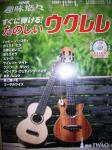 sugunihikeru tanoshii ukulele text