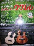 sugunihikeru tanoshii ukulele text