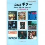 jazz hihyou books jazz guitar special