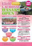 波崎オープン2009女子ターム