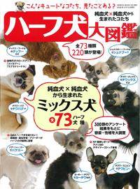 ハーフ犬 大図鑑