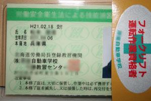 IMG_menkyo.jpg