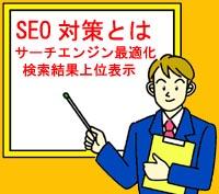 ホームページ制作者によるSEO対策と副業のススメ:SEO対策の意味まとめ