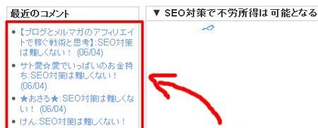 ホームページ制作者によるSEO対策と副業のススメ:最近のコメントでの一時的なSEO対策1