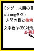 ホームページ制作者によるSEO対策と副業のススメ:文字に関するSEO対策まとめ
