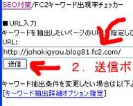 ホームページ制作者によるSEO対策と副業のススメ:FC2 SEO対策 - キーワード出現率チェッカー