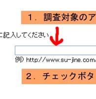 ホームページ制作者によるSEO対策と副業のススメ:初心者SEO対策ツール