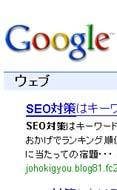 ホームページ制作者によるSEO対策と副業のススメ:Google検索「seo対策 有効性」で1位!