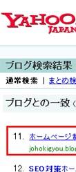 ホームページ制作者によるSEO対策と副業のススメ:yahooブログ検索「seo対策」で11位進出!